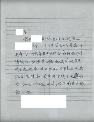 妻子写给在押犯人的信_副本1.png