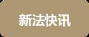 新法快讯.png