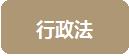 行政法cn.jpg